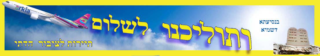 Jewish Travler ותוליכנו לשלום
