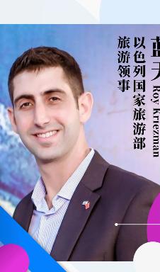 הישג לישראל בתיירות בסין
