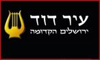 אירועי שבוע ירושלים בעיר דוד
