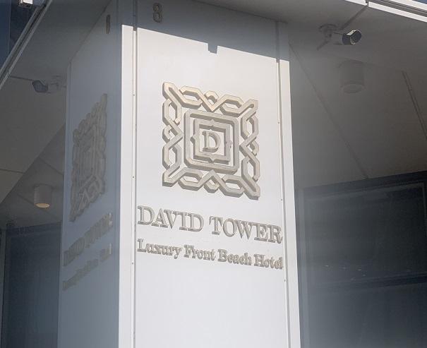 מלון דיוויד טאוואר בנתניה מציין 5 שנים ומשתדרג