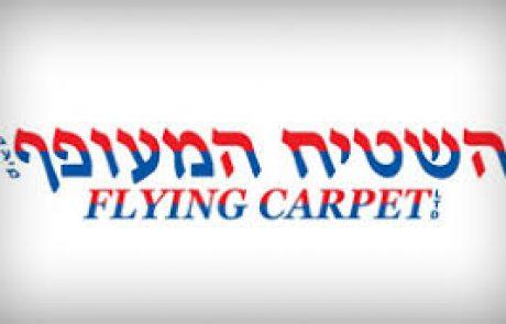 השטיח המעופף יפעלו גם בדובאי