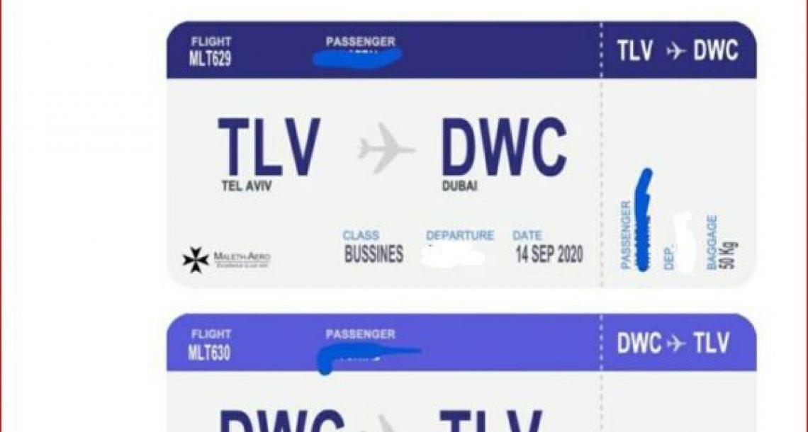 טיסה היסטורית של אמסלם לדובאי