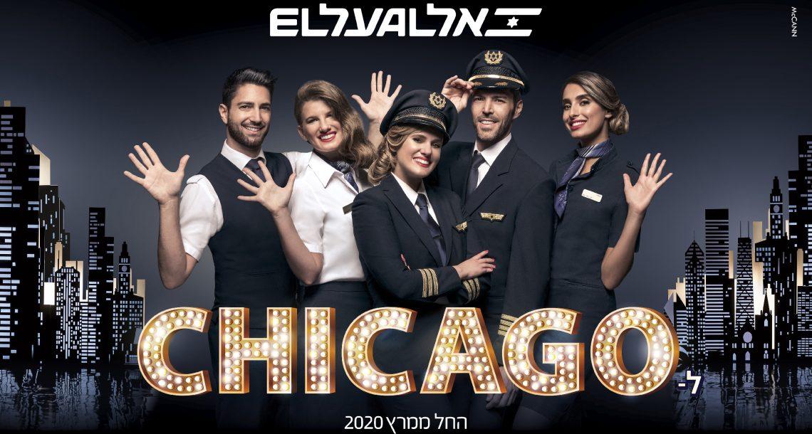 אל על מתחילה למכור כרטיסים לטיסות לשיקגו