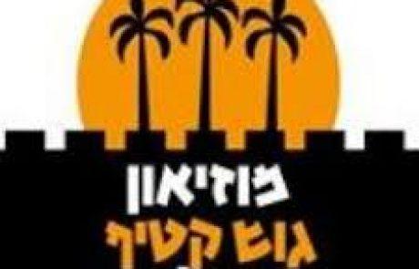 הקיץ במוזיאון גוש קטיף בירושלים