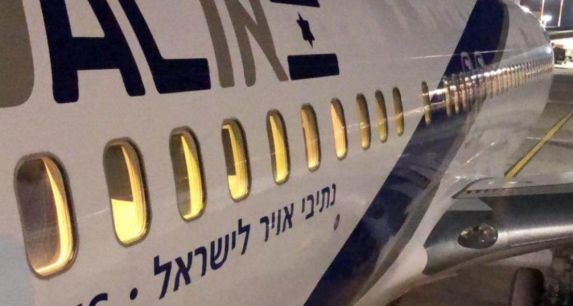 אל על מחליפה סוג מטוסים למזרח