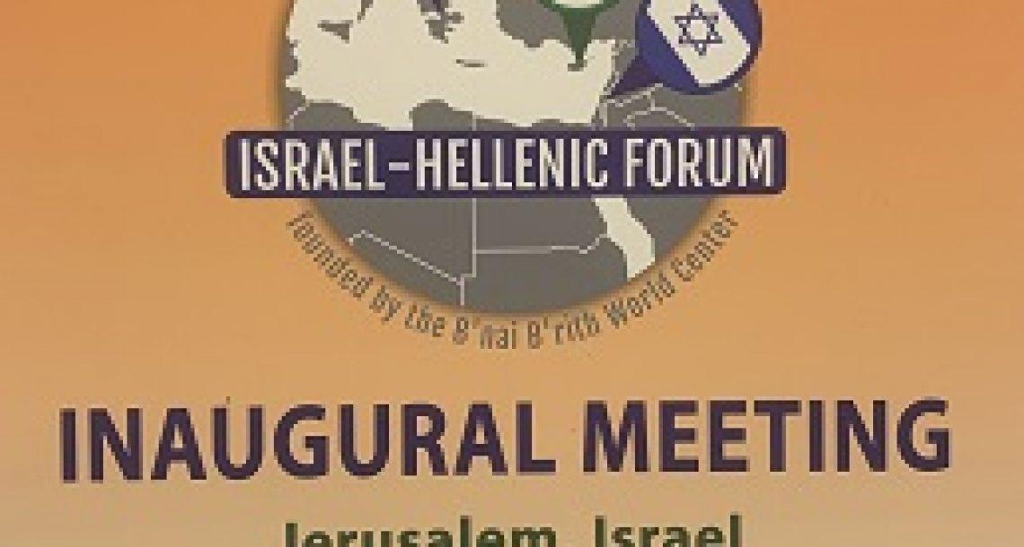 הפורום הישראלי-הלני החל לפעול